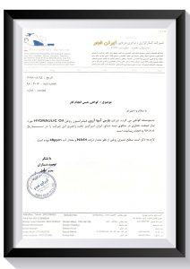 فیلتراسیون روغن برای شرکت ایران فجر