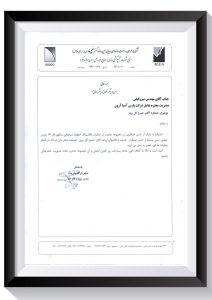 خدمات فلاشینگ بر روی سکوی 16 پارس جنوبی برای شرکت مبین سازه