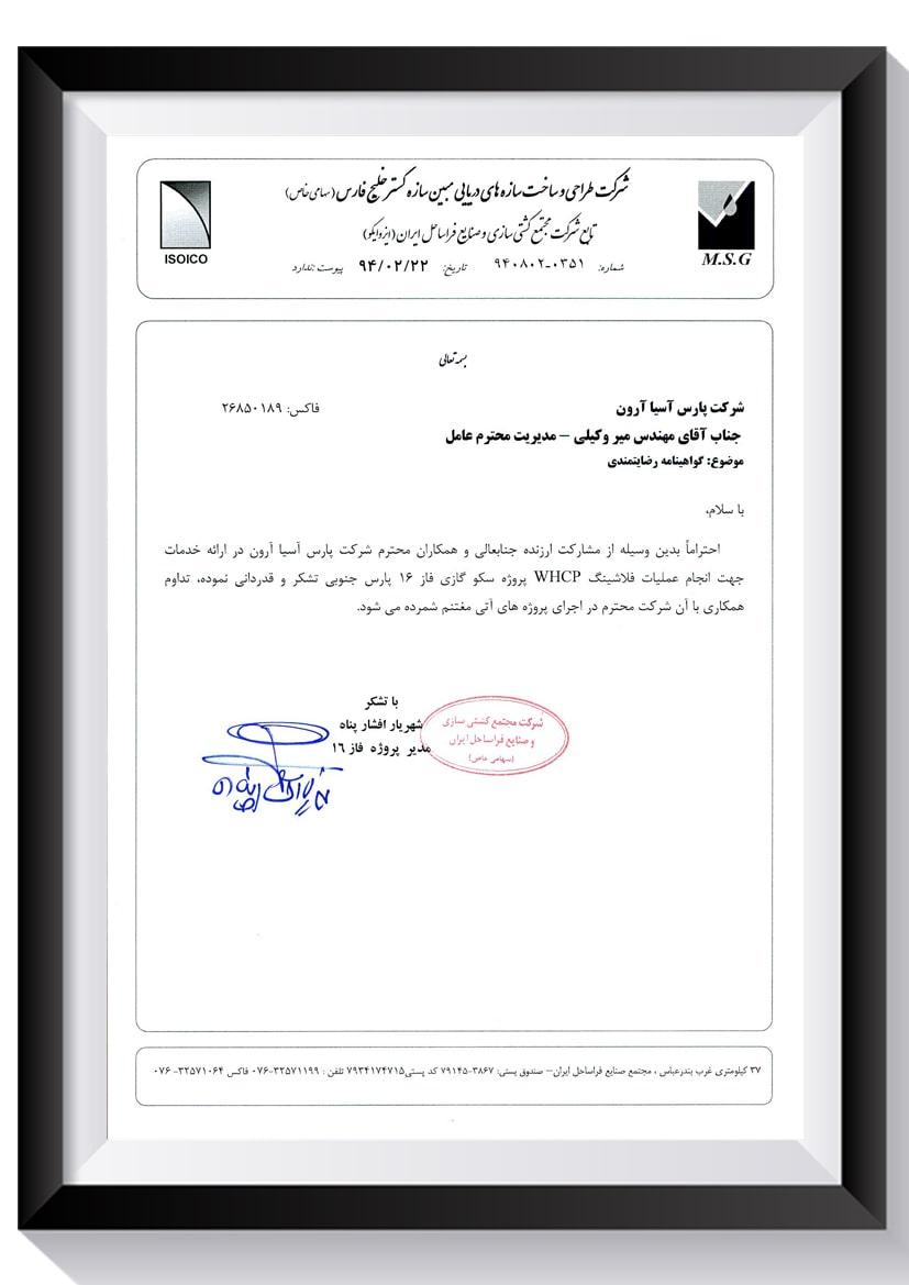 خدمات فلاشینگ WHCP بر روی سکوی گازی فاز 16 پارس جنوبی برای شرکت مبین سازه
